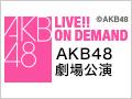 【2020劇場再開SP】2020年3月26日(木) 配信限定イベント「AKB愛があるのは誰だ!?チーム対抗クイズ王決定戦~!」