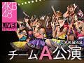 2013年12月9日(月)「横山チームA」公演 横山由依 生誕祭