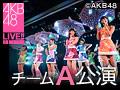 2014年9月18日(木)チームA「恋愛禁止条例」公演