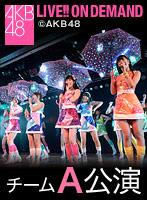 2015年8月23日(日)13:00~ チームA 「恋愛禁止条例」公演
