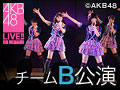 2013年11月11日(月)「梅田チームB」公演 渡辺美優紀 生誕祭