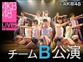 2014年11月9日(日)18:00~ チームB 「パジャマドライブ」公演