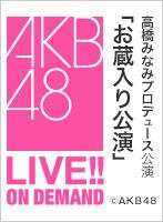 2016年2月17日(水) 高橋みなみプロデュース公演「お蔵入り公演」