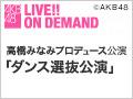 2016年2月20日(土) 高橋みなみプロデュース公演「ダンス選抜公演」