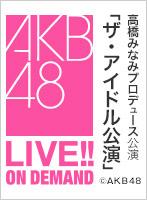 2016年2月22日(月) 高橋みなみプロデュース公演「ザ・アイドル公演」