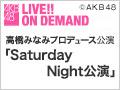 2016年2月27日(土) 高橋みなみプロデュース公演「Saturday Night公演」