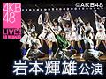 2015年10月7日(水) 岩本輝雄 「青春はまだ終わらない」公演 岩立沙穂 生誕祭
