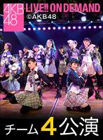 【リバイバル配信】2014年11月22日(土) チーム4 「アイドルの夜明け」公演 峯岸みなみ生誕祭