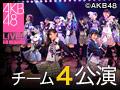 2015年4月26日(日)17:00~ チーム4 「アイドルの夜明け」公演