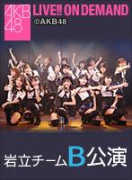 2021年4月10日(土)18:00~ 岩立チームB「シアターの女神」公演 山邊歩夢 生誕祭