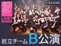 2019年9月11日(水) 岩立チームB「シアターの女神」公演