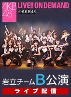 【月額会員特典】【ライブ】3月12日(木) 岩立チームB「シアターの女神」公演