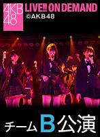 2016年4月26日(火) チームB 「ただいま 恋愛中」公演