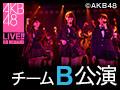 2016年5月3日(火)14:00~ チームB 「ただいま 恋愛中」公演