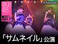 2017年6月13日(火) 「サムネイル」公演 小嶋真子 生誕祭