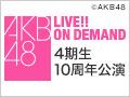 2017年5月26日(金) 4期生10周年公演