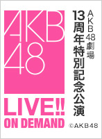 【リバイバル配信】2018年12月8日(土)17:30~ AKB48劇場13周年特別記念公演