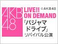 【アーカイブ】【込山榛香セレクト】2019年5月1日(水) 「パジャマドライブ」リバイバル公演