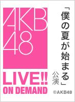 【2020劇場再開SP】2020年1月27日(月) 「僕の夏が始まる」公演