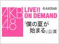 2019年10月8日(火) 「僕の夏が始まる」公演 柏木由紀 生誕祭