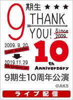 【ライブ】11月29日(金) 9期生10周年公演