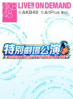 2021年5月29日(土)18:30~ AKB48ステージファイター2 バトルフェスティバル特別劇場公演