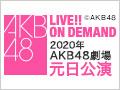 【2020劇場再開SP】2020年1月1日(水) 2020年 AKB48劇場元日公演