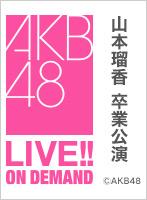 2020年6月28日(日) 山本瑠香卒業公演 「みんながいるから、ここまでこれた!卒業してもよよよよよよよろしくね!」