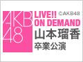【リバイバル配信】2020年6月28日(日) 山本瑠香卒業公演 「みんながいるから、ここまでこれた!卒業してもよよよよよよよろしくね!」