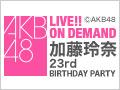 【リバイバル配信】2020年7月10日(金) 加藤玲奈 23rd BIRTHDAY PARTY