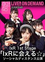 2020年7月25日(土) IxR 1st Stage「IxRに会える☆」ソーシャルディスタンス公演