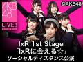 2020年9月15日(火) IxR 1st Stage 「IxRに会える☆」公演