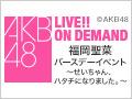 2020年8月1日(土) 福岡聖菜バースデーイベント~せいちゃん、ハタチになりました。~