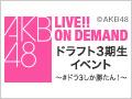 【リバイバル配信】2020年10月29日(木) ドラフト3期生イベント ~#ドラ3しか勝たん!~