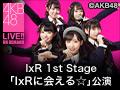 【リバイバル配信】2020年12月12日(土)18:30~ IxR 1st Stage 「IxRに会える☆」公演 大盛真歩 生誕祭