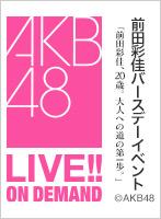 【リバイバル配信】2020年12月18日(金) 前田彩佳バースデーイベント「前田彩佳、20歳。大人への道の第1歩。」 前田彩佳 生誕祭