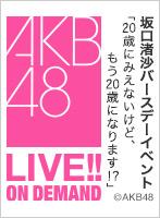 【リバイバル配信】2020年12月23日(水) 坂口渚沙バースデーイベント「20歳にみえないけど、もう20歳になります!?」 坂口渚沙 生誕祭