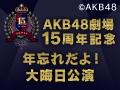 2020年12月31日(木) AKB48劇場15周年記念 年忘れだよ!大晦日公演