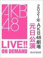 2021年1月1日(金) 2021年AKB48劇場元日公演