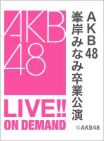 2021年5月28日(金) 峯岸みなみ卒業公演