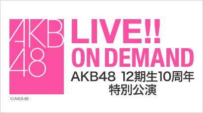 【ライブ】6月20日(日) AKB48 12期生10周年特別公演