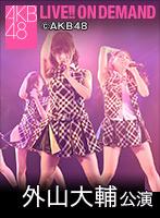 2017年8月7日(月) 外山大輔 「ミネルヴァよ、風を起こせ」公演 福岡聖菜 生誕祭