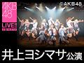 2017年9月11日(月) 井上ヨシマサ 「神曲縛り」公演