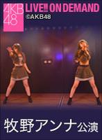 2019年5月10日(金) 牧野アンナ「ヤバイよ!ついて来れんのか?!」公演