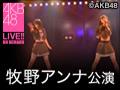 2018年4月21日(土)18:00~ 牧野アンナ 「ヤバイよ!ついて来れんのか?!」公演