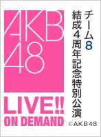 2018年4月3日(火) チーム8 結成4周年記念特別公演