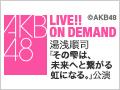 2019年9月30日(月) 湯浅順司「その雫は、未来へと繋がる虹になる。」公演 佐藤七海 卒業公演