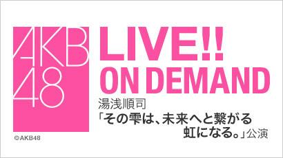 【ライブ】8月22日(木) 湯浅順司「その雫は、未来へと繋がる虹になる。」公演