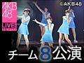 2018年5月29日(火) チーム8 「会いたかった」公演