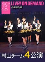 【2020劇場再開SP】2020年2月2日(日)18:30~ 村山チーム4「手をつなぎながら」公演 吉橋柚花 生誕祭